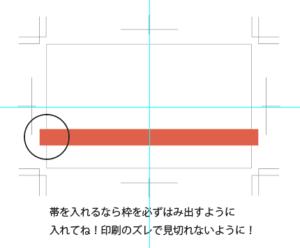 帯は枠をはみ出すように