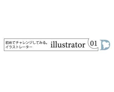 格安印刷データを作成する02